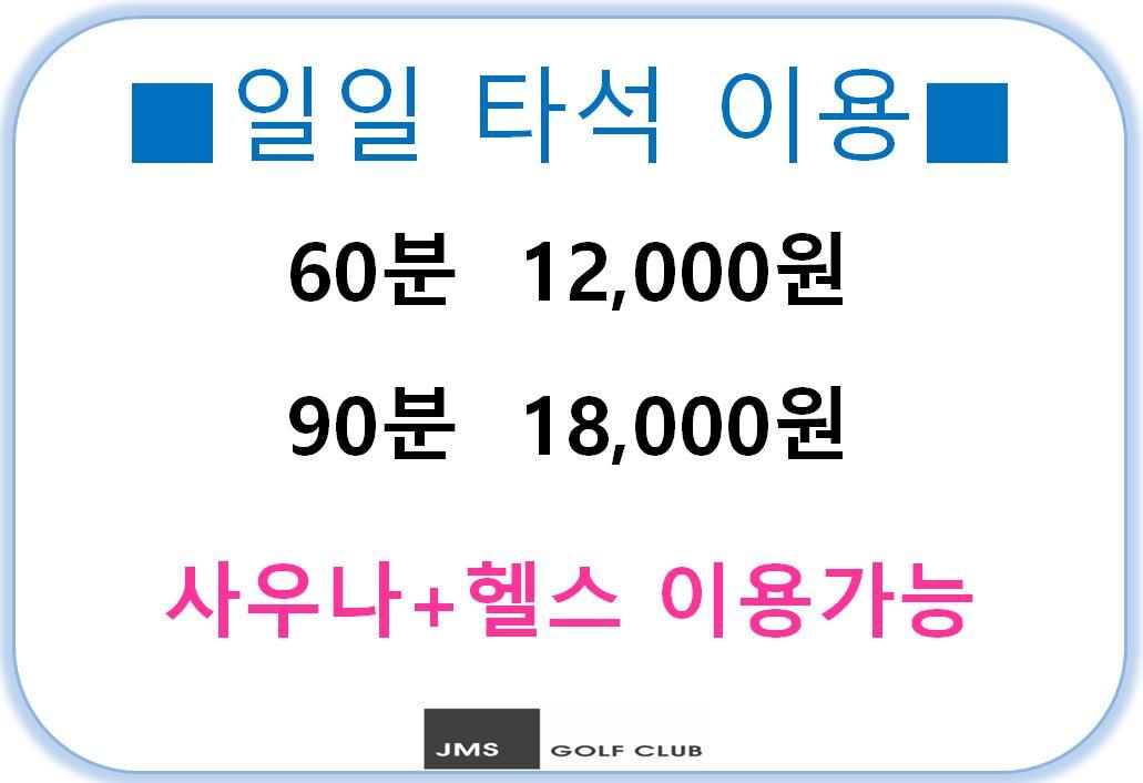 [기흥점]60분 프로그램 신설!!