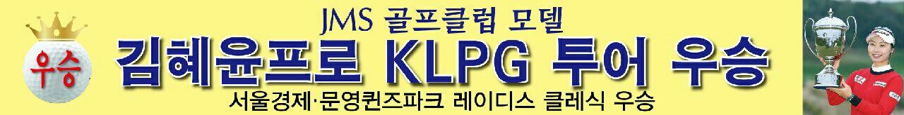 JMS골프클럽 모델   김혜윤프로 우승!