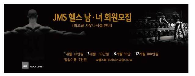[기흥점]헬스회원모집