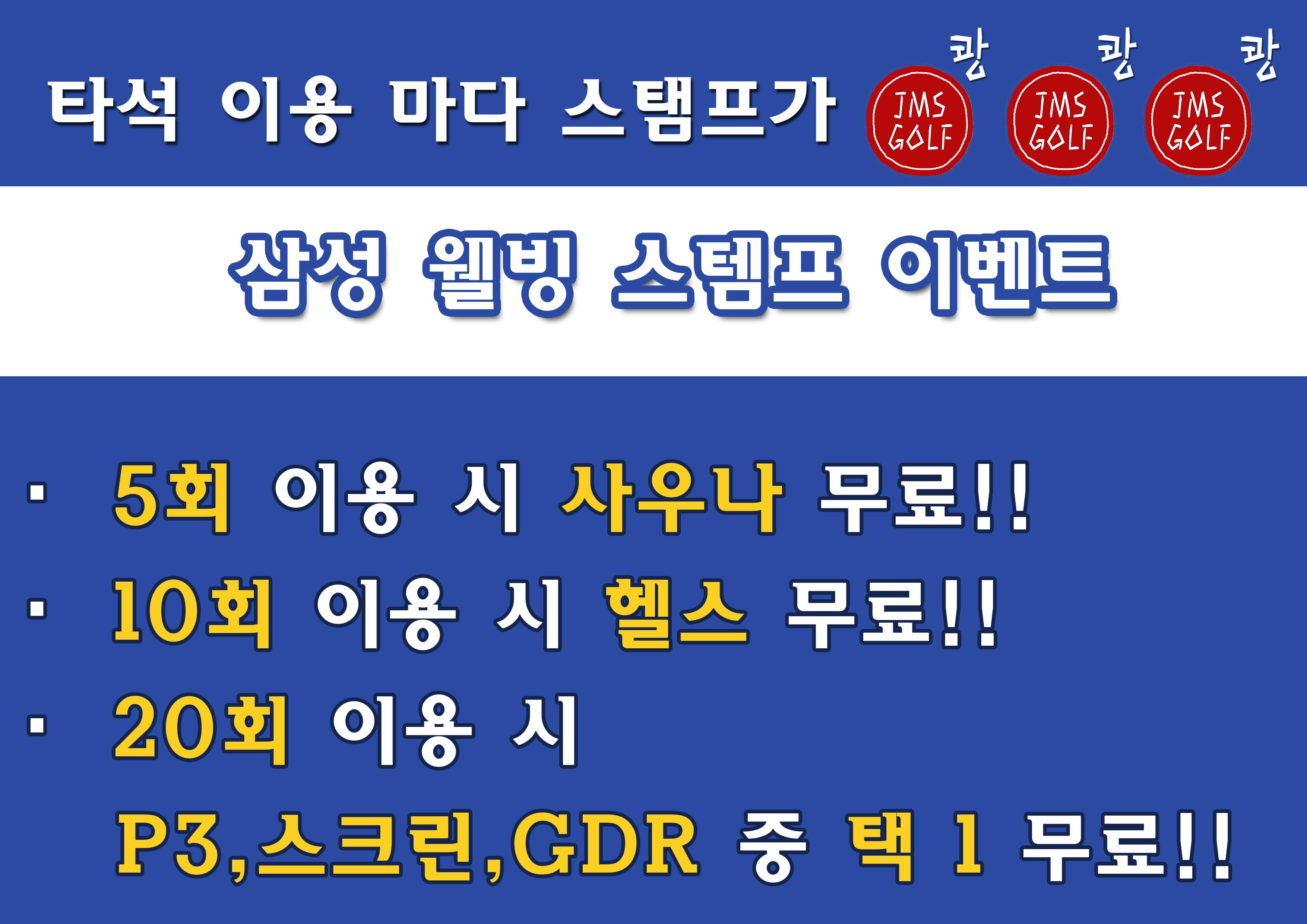 [기흥점]삼성 웰빙 스템프 이벤트!!