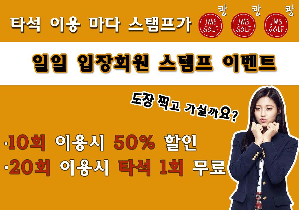 [기흥점]일일 입장회원  스템프 이벤트!!