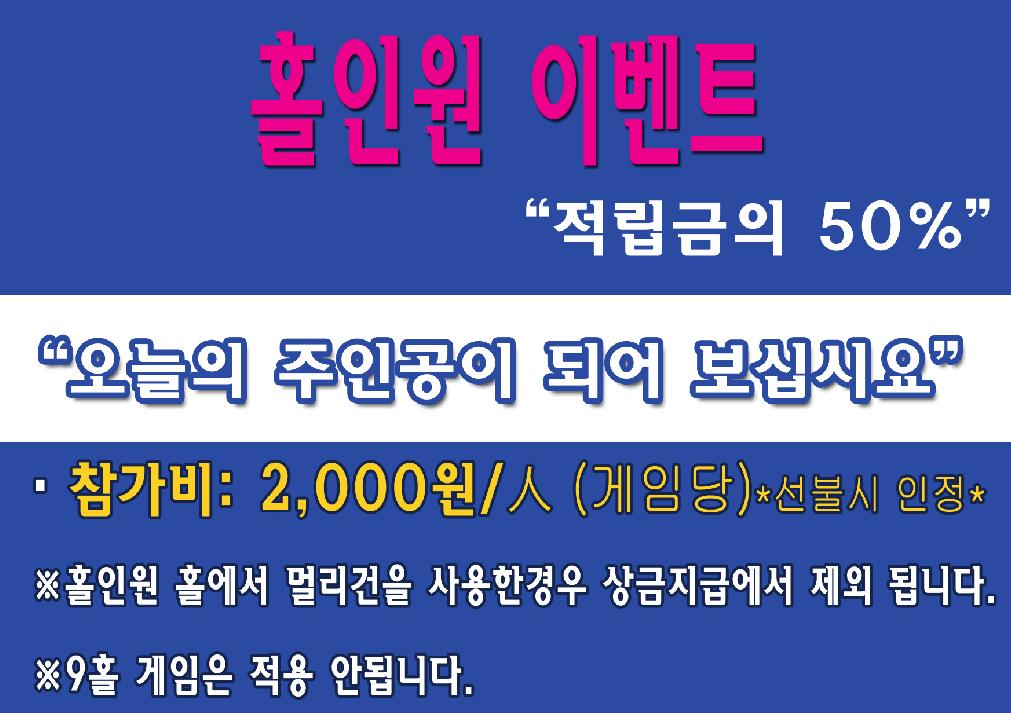 [기흥점]JMS 스크린골프 홀인원 이벤트