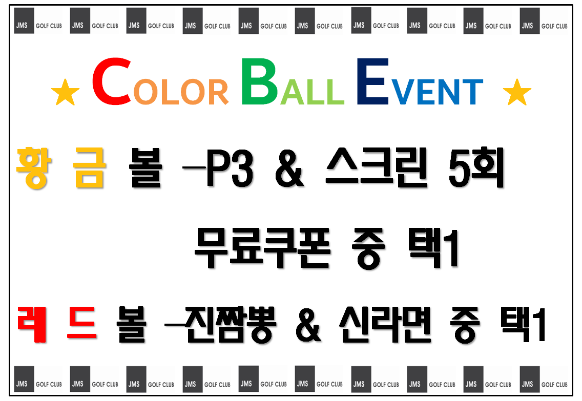 [기흥점]컬러볼 행사중
