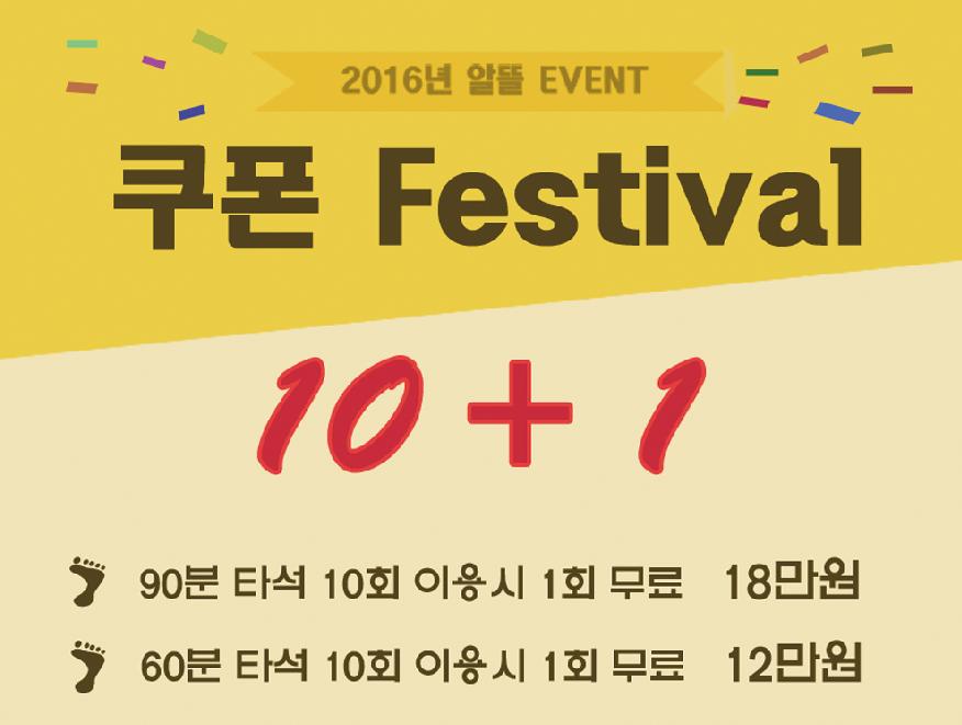 [기흥점]쿠폰 알뜰 이벤트