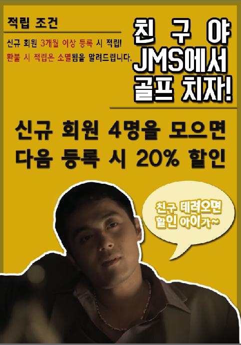 [기흥점]신규 회원 소개이벤트